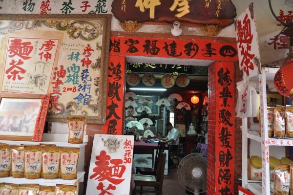 Un magasin typique de Lugang, tradionnel pour ce qui est du décors, made in China pour ce qui est des produits