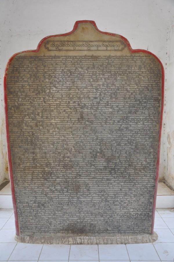 Le plus grand livre du monde, fait de marbre... ceci n'est qu'une page! Il y en a plus de 700!